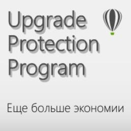 Скидка 30% на Upgrade Protection Program CorelDRAW
